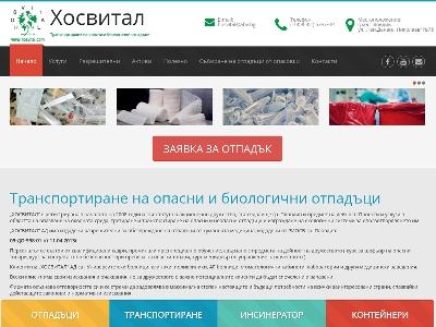ХОСВИТАЛ - Транспорт на отпадъци