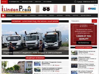Новинарски сайт ИлинденПрес