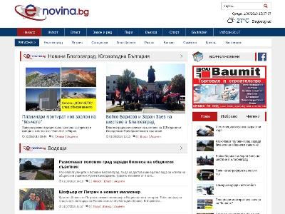 Новини Благоевград - ENOVINA.BG