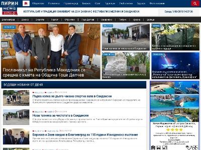 Новини от Югозападна България - ПИРИН НЮЗ