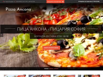 Пица Анкона- Пицария в София