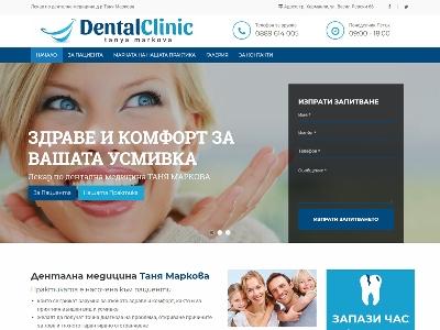 Дентална медицина Таня Маркова