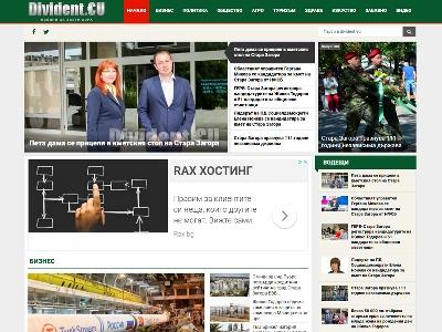 Divident.EU - Новини за заети хора
